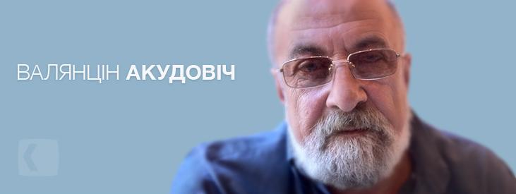 Акудовіч Валянцін