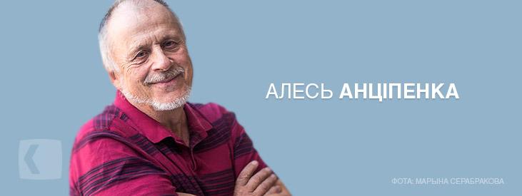 Анціпенка Алесь