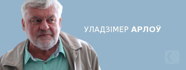 Арлоў Уладзімер