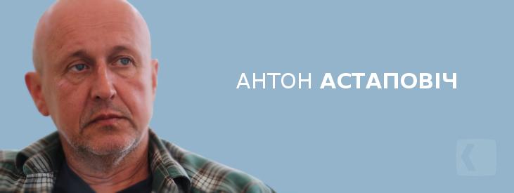 Астаповіч Антон