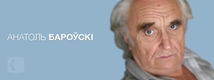 Бароўскі Анатоль