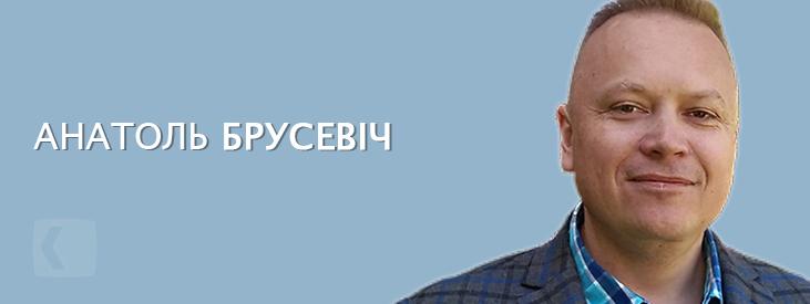 Брусевіч Анатоль
