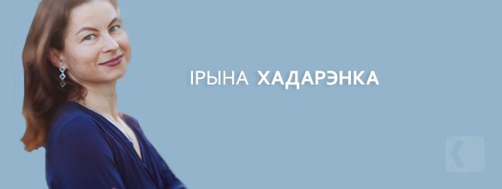 Хадарэнка Ірына