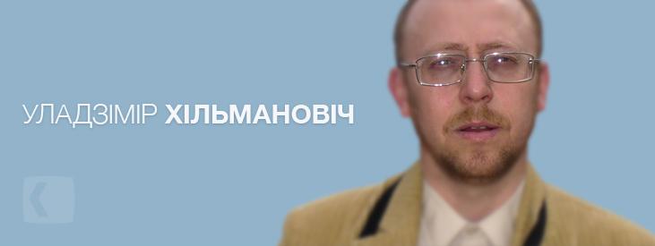 Хільмановіч Уладзімір