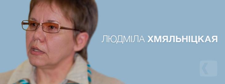 Хмяльніцкая Людміла