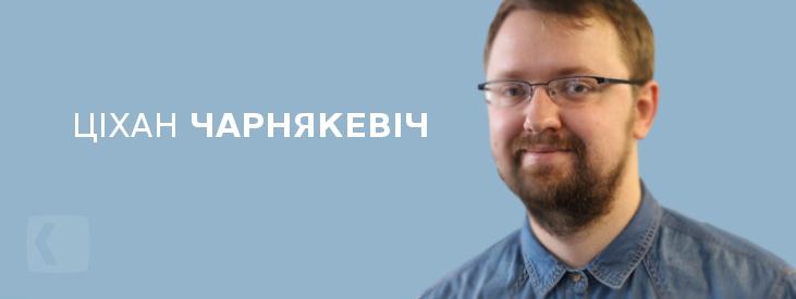 Чарнякевіч Ціхан