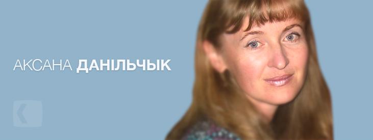 Данільчык Аксана
