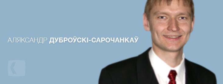 Дуброўскі Аляксандр