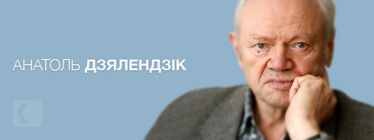 Дзялендзік Анатоль