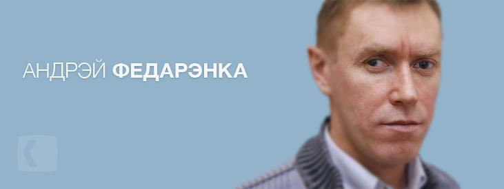 Федарэнка Андрэй