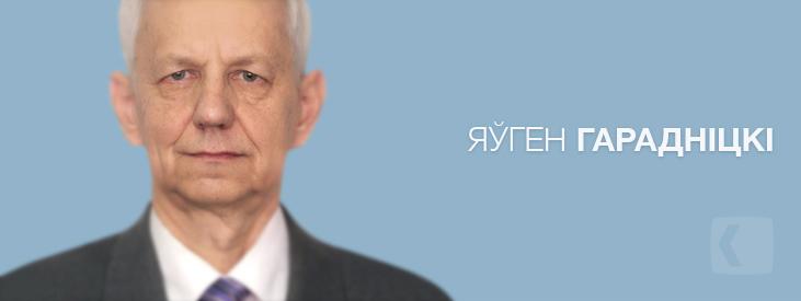 Гарадніцкі Яўген