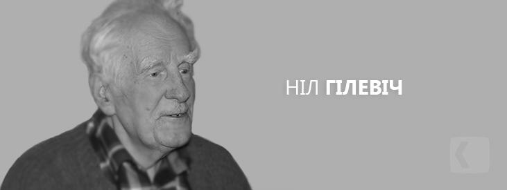 Гілевіч Ніл