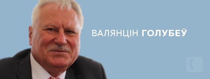 Голубеў Валянцін