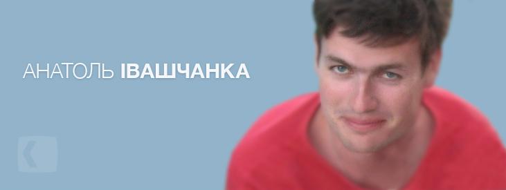 Івашчанка Анатоль