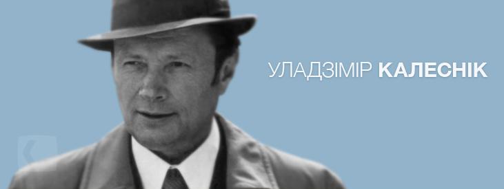 Калеснік Уладзімір