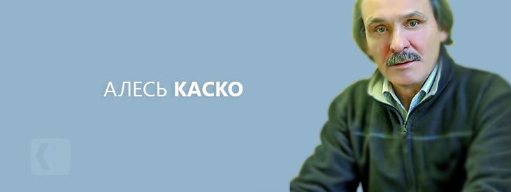 Каско Алесь