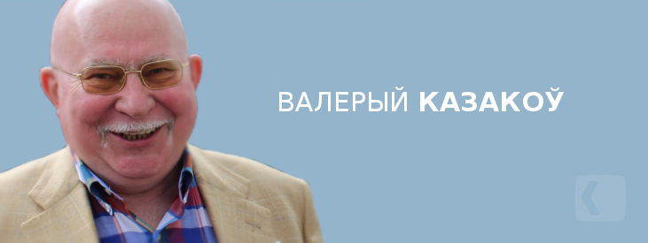 Казакоў Валерый