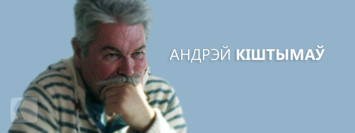 Кіштымаў Андрэй