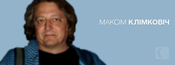 Клімковіч Максім