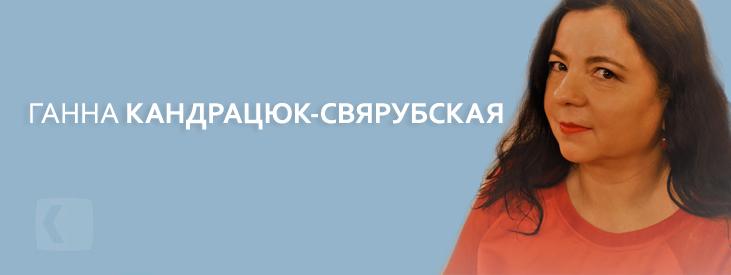 Кандрацюк-Свярубская Ганна