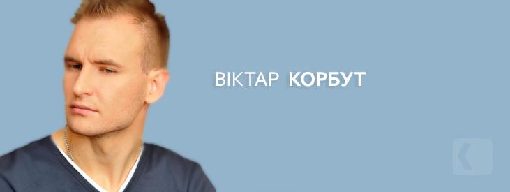 Корбут Віктар
