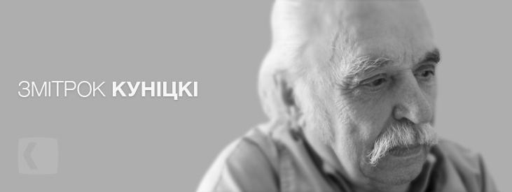 Куніцкі Змітрок