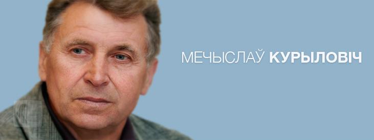 Курыловіч Мечыслаў