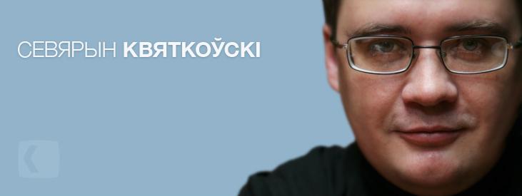 Квяткоўскі Севярын