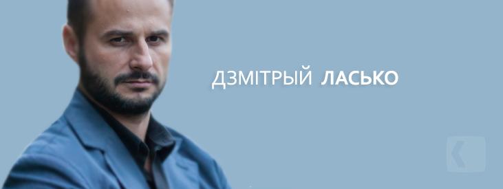 Ласько Дзмітрый