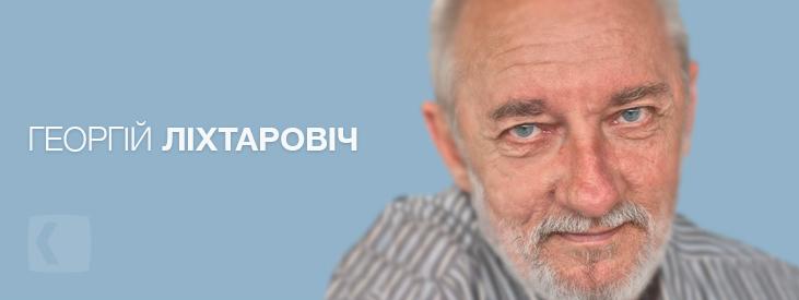 Ліхтаровіч Георгій