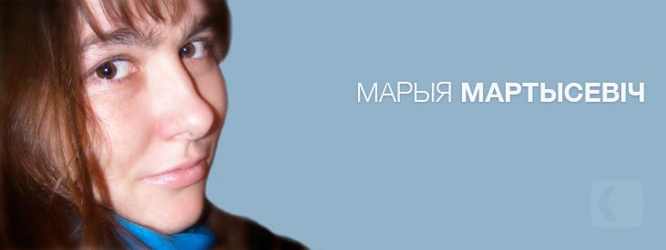 Мартысевіч Марыя