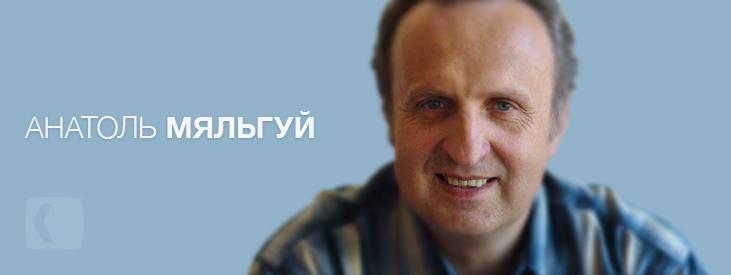 Мяльгуй Анатоль