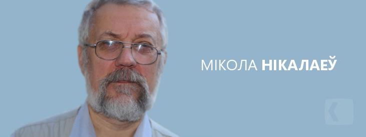 Нікалаеў Мікола