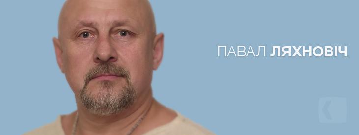 Ляхновіч Павал