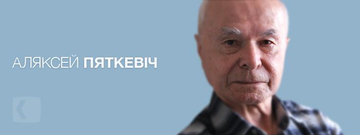 Пяткевіч Аляксей