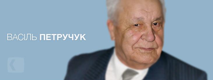 Петручук Васіль