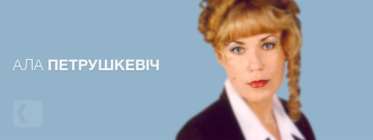 Петрушкевіч Ала