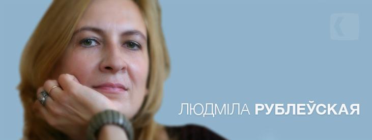 Рублеўская Людмiла