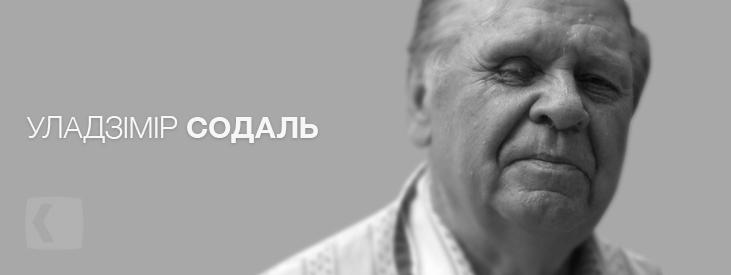 Содаль Уладзімір