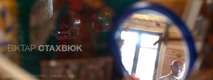 Стахвюк Віктар