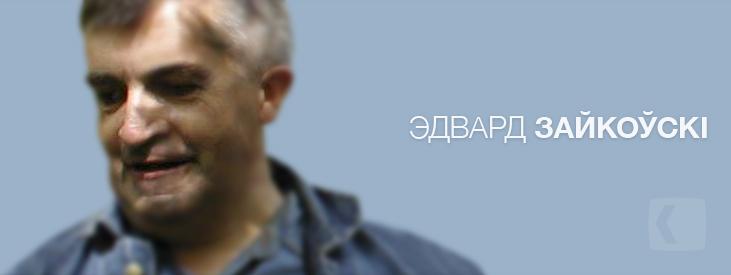 Зайкоўскі Эдвард
